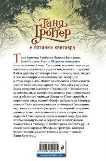 Обложка сзади Таня Гроттер и ботинки кентавра (#8) Дмитрий Емец