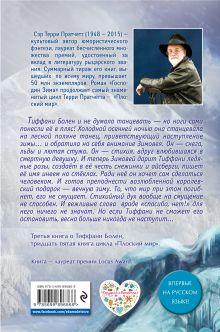 Обложка сзади Господин Зима (цветн.) Терри Пратчетт