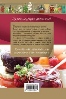 Обложка сзади Консервированные фрукты и ягоды. Варенье, пастила, соусы, мочение и маринование