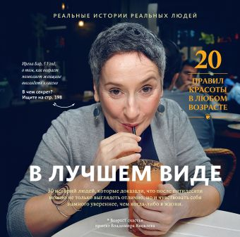В лучшем виде. 30 историй людей, которые доказали, что после пятидесяти можно не только выглядеть отлично, но и чувствовать себя намного увереннее, че Яковлев В.