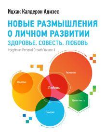 Адизес И. - Новые размышления о личном развитии. Здоровье. Совесть. Любовь обложка книги