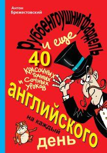 Обложка Руббенгоушнигфардель, и еще 40 красочных, точных и сочных уроков английского на каждый день Антон Брежестовский