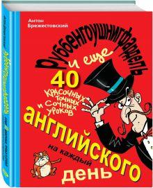Антон Брежестовский - Руббенгоушнигфардель, и еще 40 красочных, точных и сочных уроков английского на каждый день обложка книги
