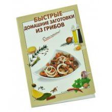 - Быстрые домашние заготовки из грибов (для 7 континента) обложка книги