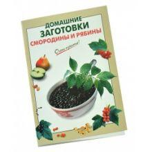 - Домашние заготовки смородины и рябины (для 7 континента) обложка книги