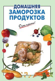 - Домашняя заморозка продуктов (для 7 континента) обложка книги