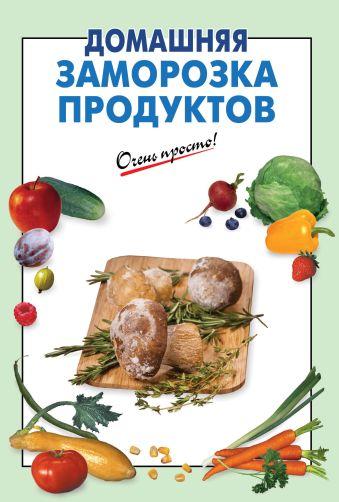 Домашняя заморозка продуктов (для 7 континента)
