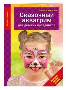 Короткова Е.В. - Сказочный аквагрим для детских праздников обложка книги