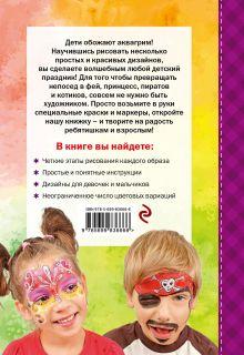 Обложка сзади Сказочный аквагрим для детских праздников Елена Короткова