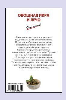 Обложка сзади Овощная икра и лечо