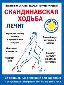 Обложка Скандинавская ходьба лечит Кибардин Г.М.