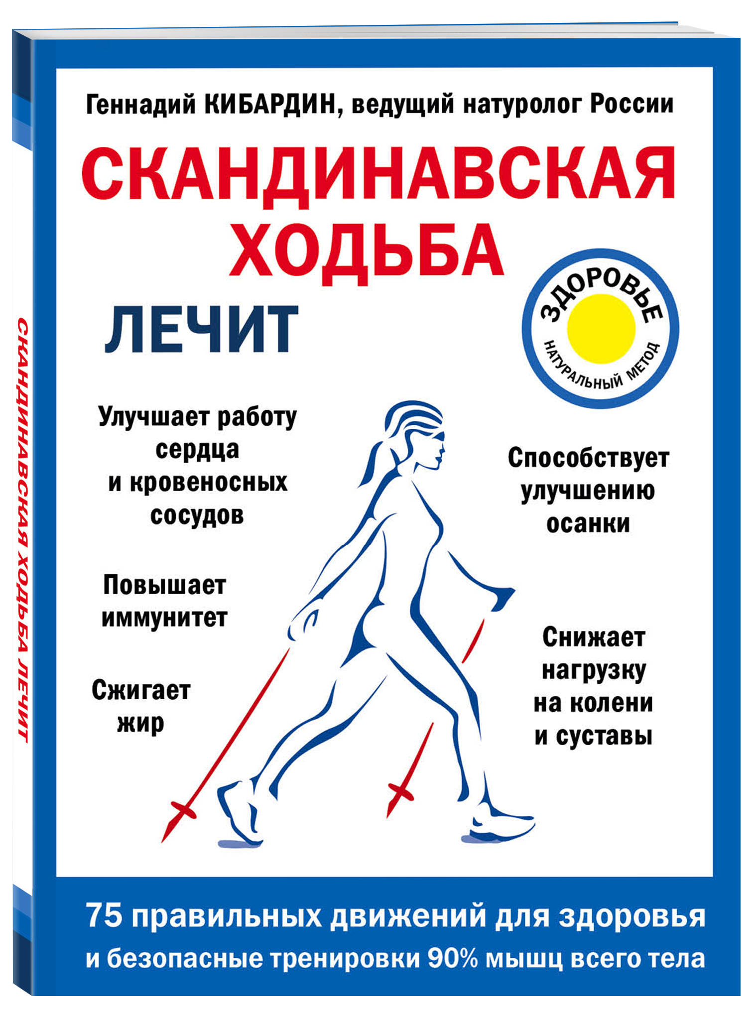 Скандинавская ходьба лечит ( Кибардин Г.М.  )