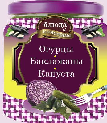 Блюда и консервы. Огурцы. Баклажаны. Капуста (с поролоном) (для 7 континента)