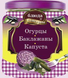 - Блюда и консервы. Огурцы. Баклажаны. Капуста (с поролоном) (для 7 континента) обложка книги