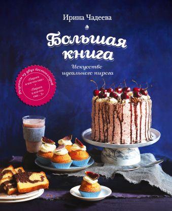 Искусство идеального пирога. Большая книга
