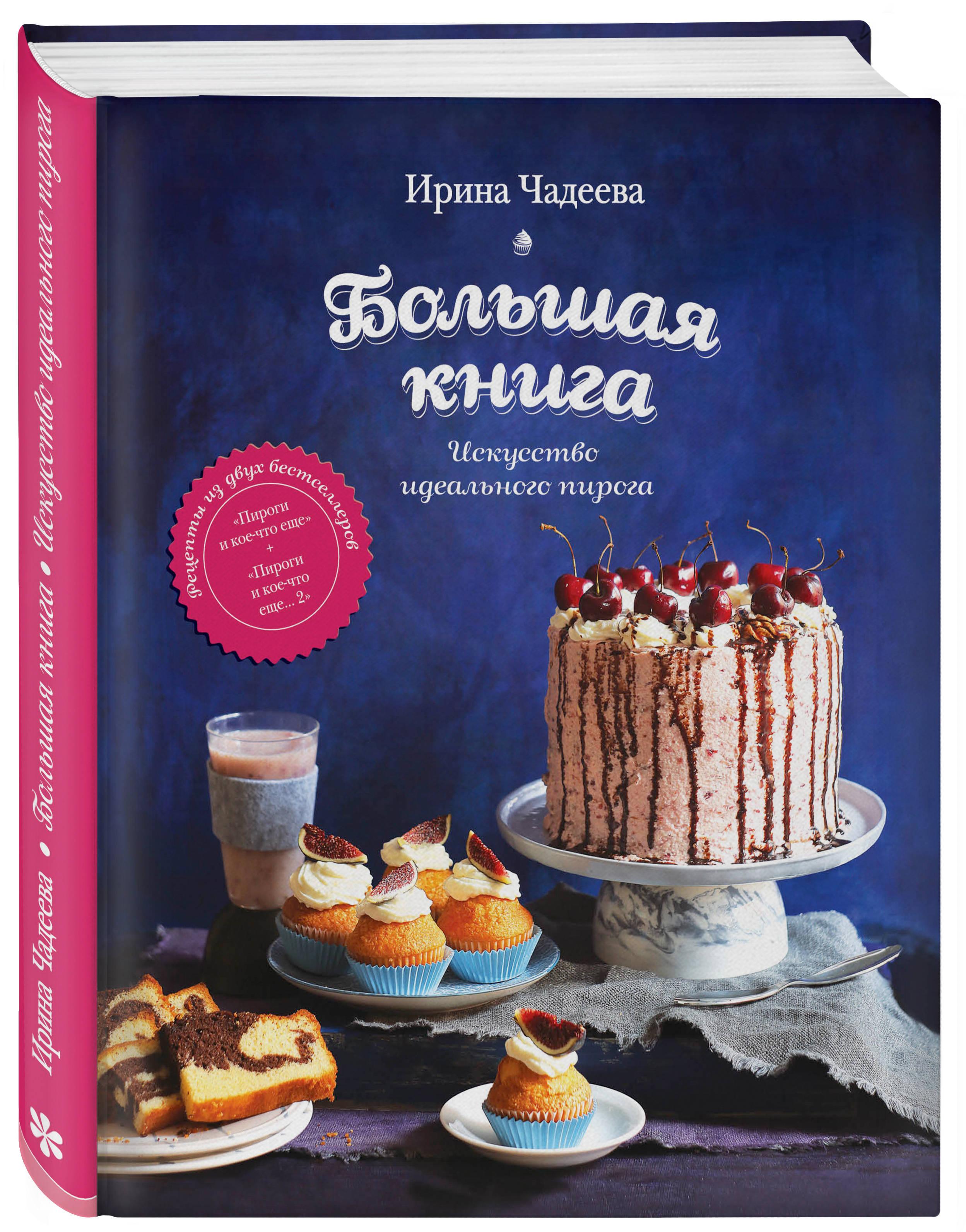 Чадеева И. Искусство идеального пирога. Большая книга готовим пироги торты хлеб и кое что еще
