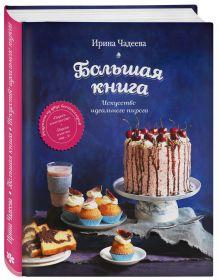 Чадеева И.В. - Искусство идеального пирога. Большая книга обложка книги