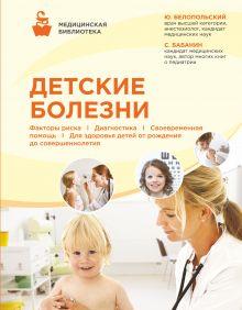 Обложка Детские болезни Ю. Белопольский, С. Бабанин