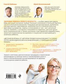 Обложка сзади Детские болезни Ю. Белопольский, С. Бабанин
