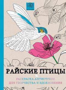 Райские птицы.Раскраска-антистресс для творчества и вдохновения.