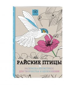 <нe указано> - Райские птицы.Раскраска-антистресс для творчества и вдохновения. обложка книги