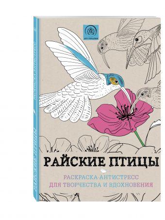 Райские птицы.Раскраска-антистресс для творчества и вдохновения. <нe указано>