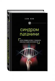 Кин С. - Синдром Паганини и другие правдивые истории о гениальности, записанные в нашем генетическом коде обложка книги