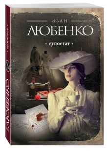 Любенко И.И. - Супостат обложка книги