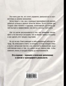 Обложка сзади Новые практики трансерфинга. Книга для чтения и записей 2-оф