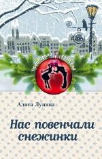 Обложка Нас повенчали снежинки Алиса Лунина