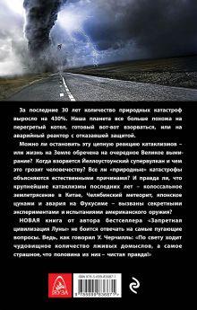 Обложка сзади Шестое вымирание. XXI век катастроф Игорь Осовин
