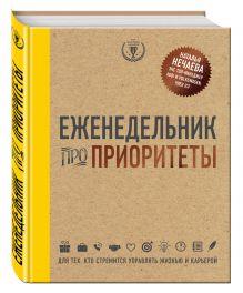 Нечаева Н. - Еженедельник про приоритеты обложка книги