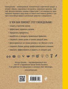 Обложка сзади Еженедельник про приоритеты Нечаева Наталья