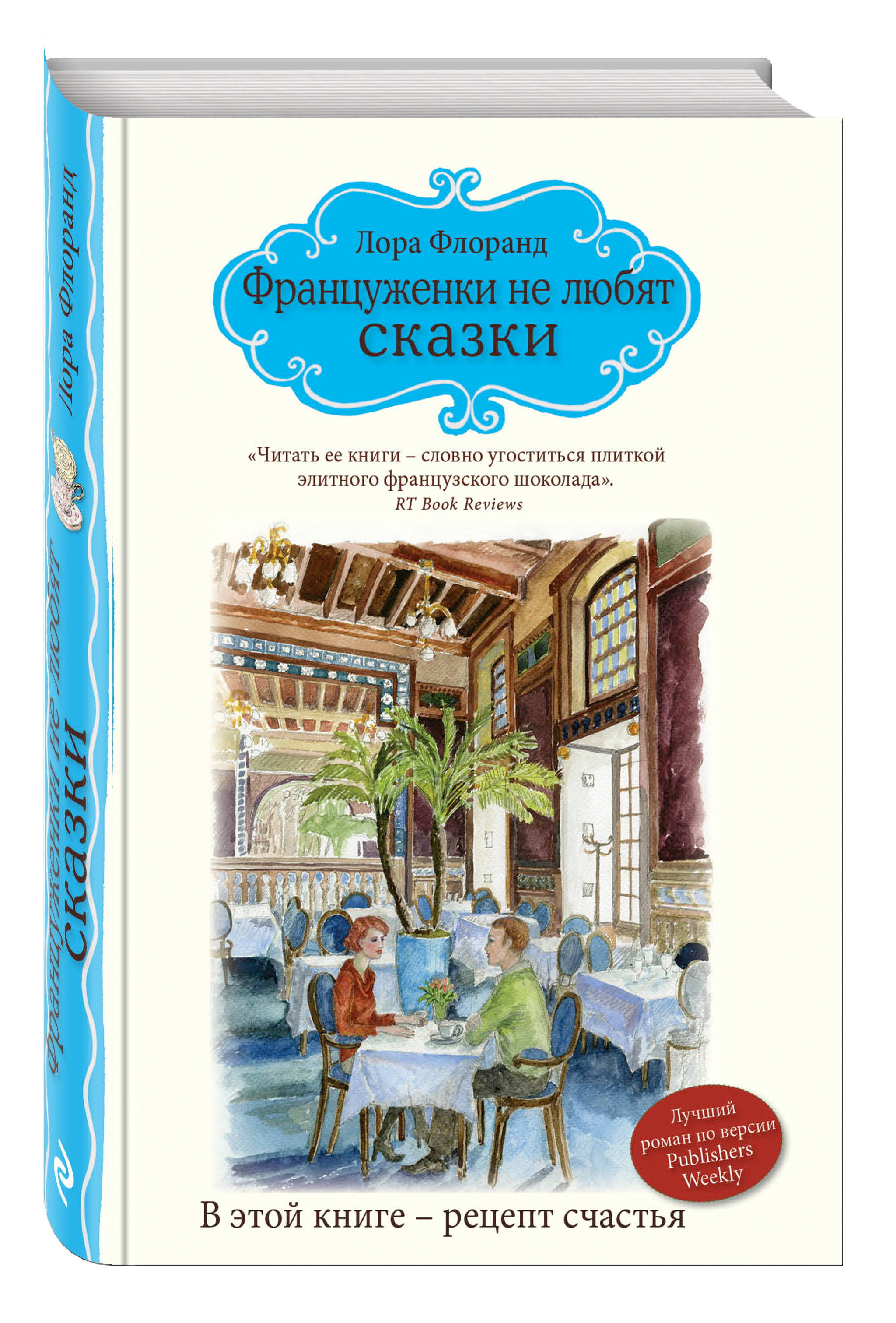 Француженки не любят сказки от book24.ru