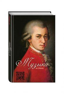 - Блокнот. Музыка. Моцарт обложка книги