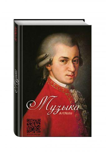Блокнот. Музыка. Моцарт