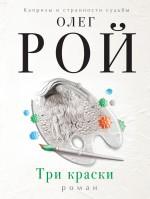 Рой О. - Три краски обложка книги