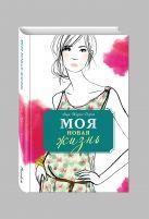 Купить Книга Моя новая жизнь Журно-Дюрей А. 978-5-699-96552-6 Издательство u0022Эксмоu0022 ООО