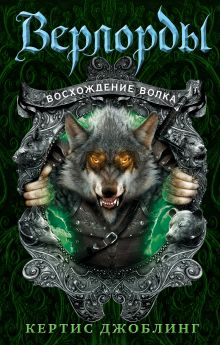 Обложка Восхождение волка Кертис Джоблинг