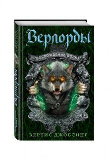 Джоблинг К. - Восхождение волка обложка книги