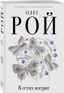 Рой О. - В сетях интриг обложка книги