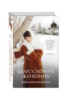 - Благословите женщину. Идеал женственности (2-е дополненное издание) обложка книги
