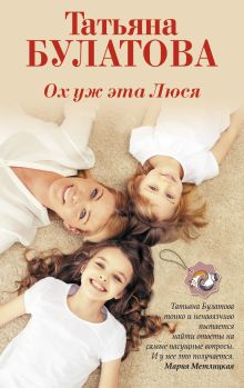 Обложка Ох уж эта Люся Татьяна Булатова