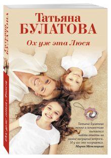 Булатова Т. - Ох уж эта Люся обложка книги