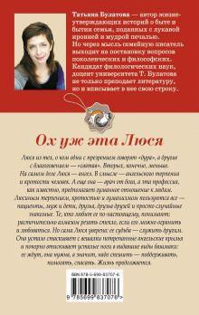 Обложка сзади Ох уж эта Люся Татьяна Булатова