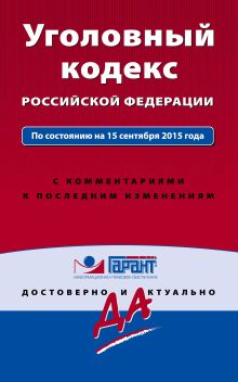 Уголовный кодекс РФ. По состоянию на 15 сентября 2015 года. С комментариями к последним изменениям