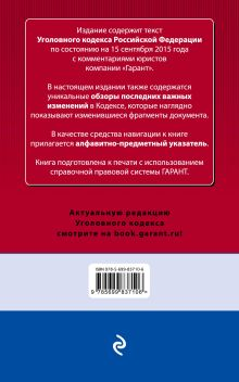 Обложка сзади Уголовный кодекс РФ. По состоянию на 15 сентября 2015 года. С комментариями к последним изменениям