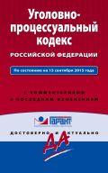 Уголовно-процессуальный кодекс Российской Федерации. По состоянию на 15 сентября 2015 года. С комментариями к последним изменениям от ЭКСМО