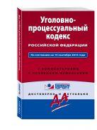 Уголовно-процессуальный кодекс Российской Федерации. По состоянию на 15 сентября 2015 года. С комментариями к последним изменениям