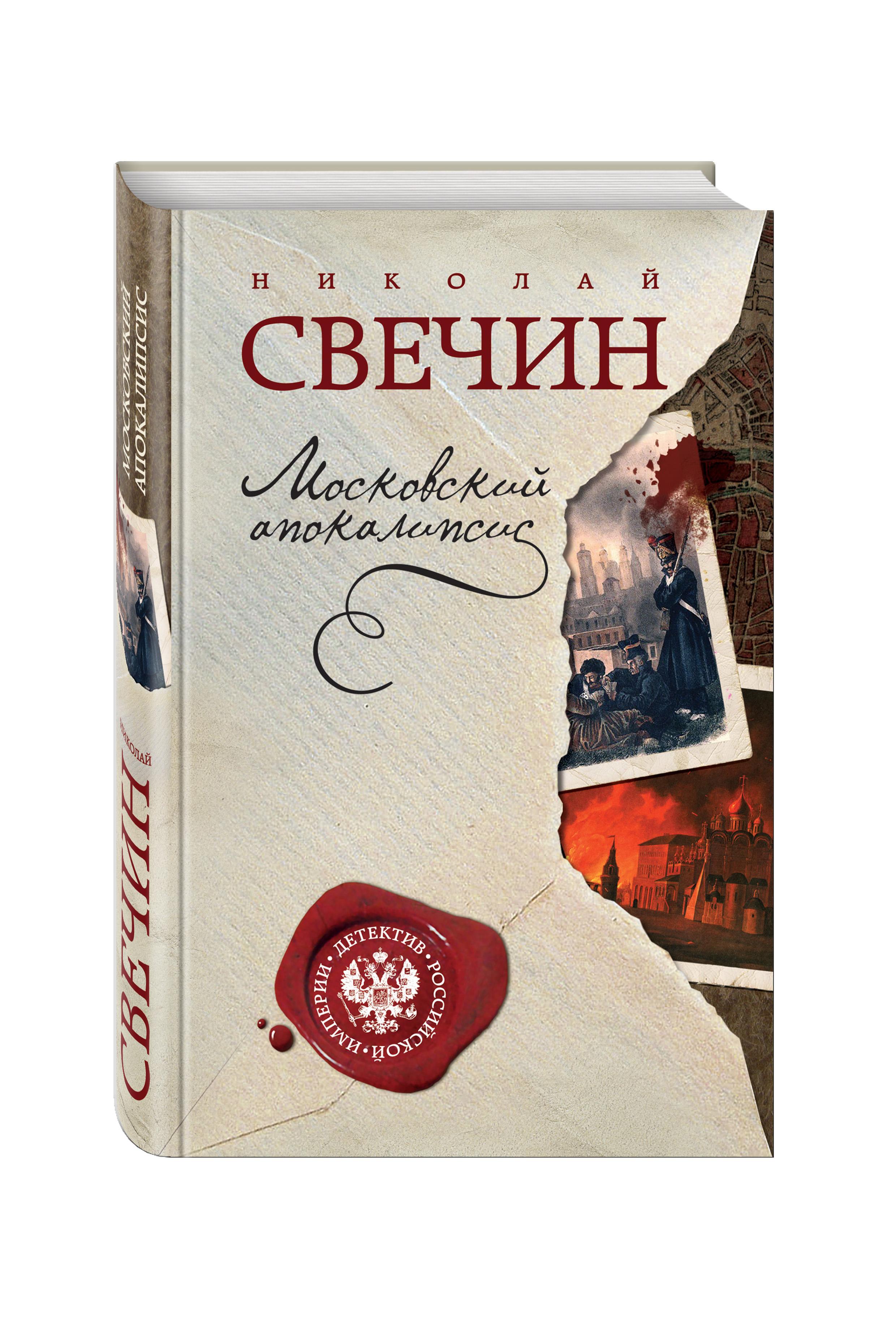 Московский апокалипсис ( Свечин Н.  )